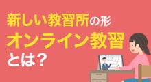 【新しい教習所の形】オンライン教習とは?